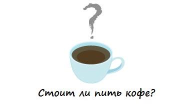Пейте на здоровье! Как две чашки кофе в день влияют на наш организм