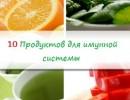 Отборные продукты для иммунной системы