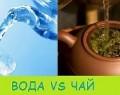 Лучше пить чай или воду?