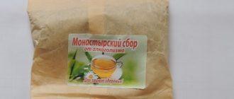 Пример монастырского чая без указания состава