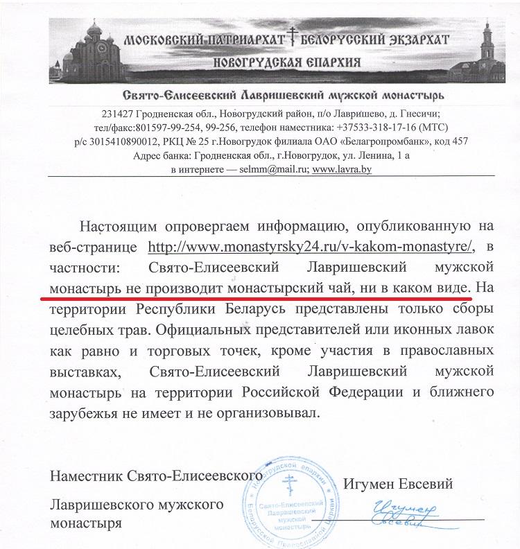 otvet_monastyrya