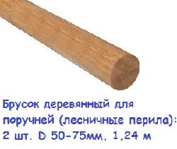 Деревянный брусок для поручней брусьев