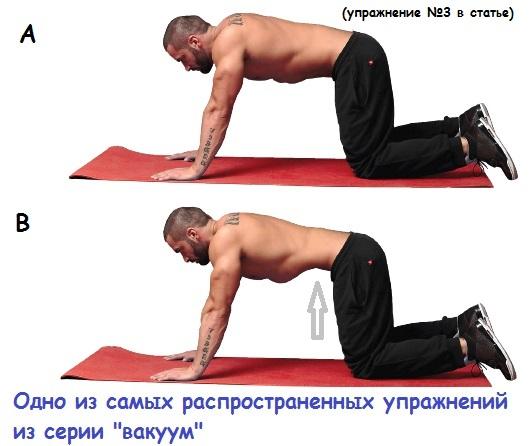 Упражнения вакуум для живота