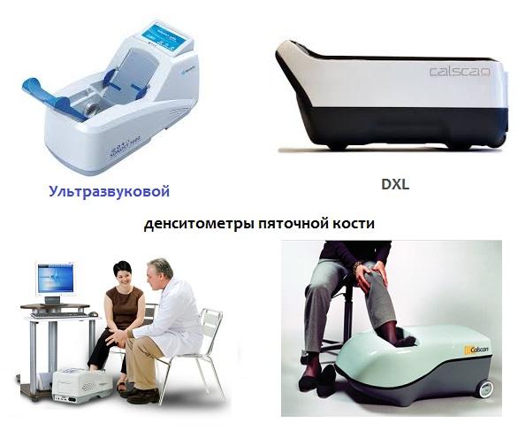 Ультразвуковой и DLX денситометры