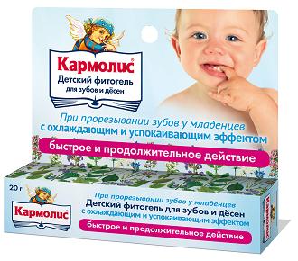 Кармолис гель для грудничков