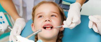 Осмотр ребенка у стоматолога