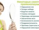 Пременопауза – симптомы, лечение, длительность