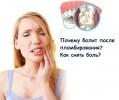 Зубная боль после пломбирования – причины и устранение