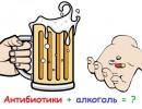 Какие антибиотики нельзя совмещать с алкоголем?