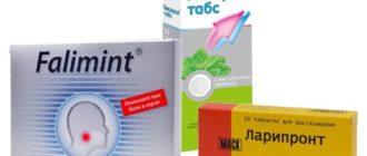 Таблетки от горла с анестетиком