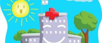 Израильская больница